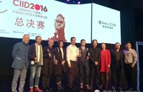 """【巅峰之战冠军揭晓】CIID2016""""奇丽砂杯""""设计师演讲比赛总决赛圆满举办"""